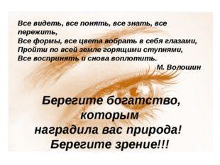 Берегите богатство, которым наградила вас природа! Берегите зрение!!! Все вид