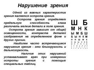 Одной из важных характеристик зрения является острота зрения. Острота зрения