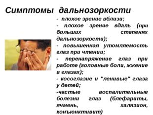 - плохое зрение вблизи; - плохое зрение вдаль (при больших степенях дальнозор