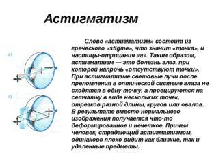 Астигматизм Слово «астигматизм» состоит из греческого «stigme», что значит «т