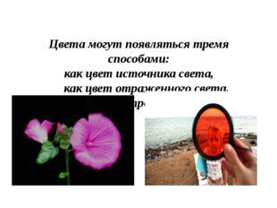 Цвета могут появляться тремя способами: как цвет источника света, как цвет от