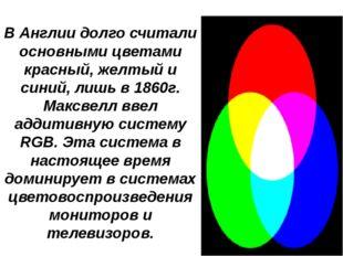 В Англии долго считали основными цветами красный, желтый и синий, лишь в 1860