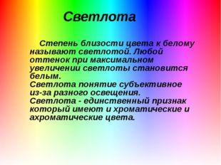 Светлота Степень близости цвета к белому называют светлотой. Любой оттенок пр
