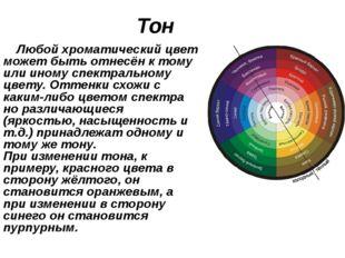 Тон Любой хроматический цвет может быть отнесён к тому или иному спектральном