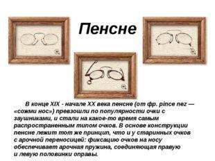 Пенсне Вконце XIX- начале XXвека пенсне (отфр. pince nez— «сожми нос») п