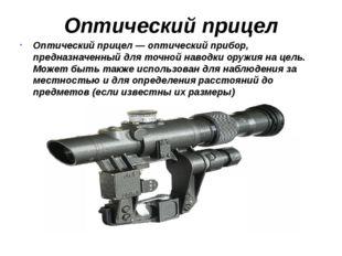Оптический прицел Оптический прицел— оптический прибор, предназначенный для