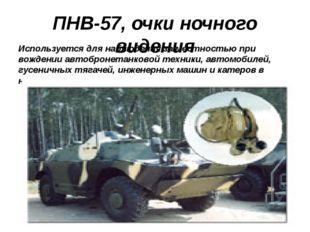 ПНВ-57, очки ночного видения Используетсядля наблюдения за местностью при во