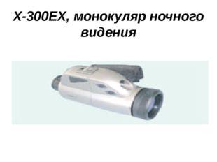 X-300ЕХ, монокуляр ночного видения