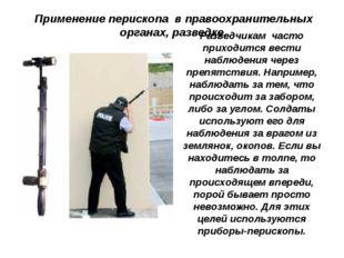 Применение перископа в правоохранительных органах, разведке. Разведчикам част