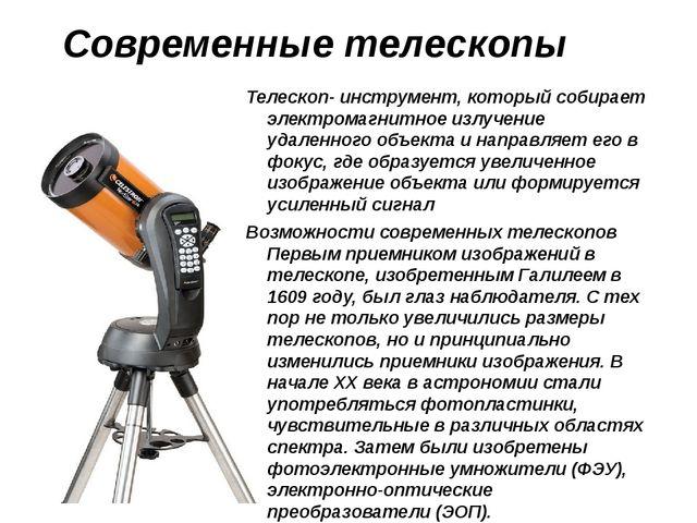 Современные телескопы Телескоп- инструмент, который собирает электромагнитное...