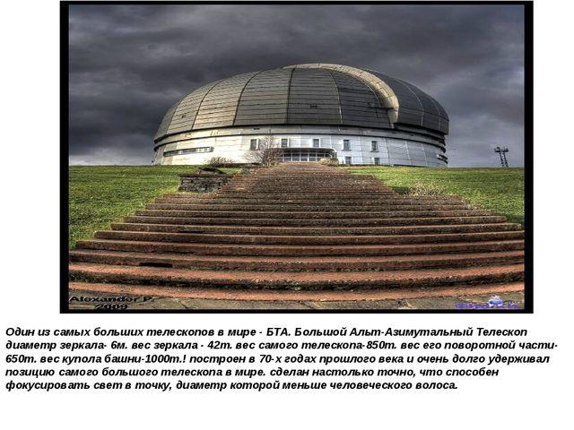Один из самых больших телескопов в мире - БТА. Большой Альт-Азимутальный Теле...