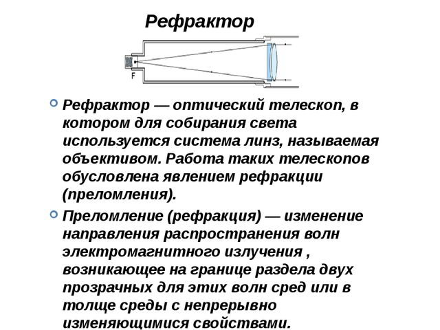 Рефрактор Рефрактор— оптический телескоп, в котором для собирания света испо...