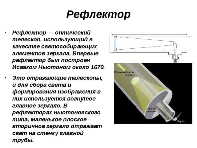 Рефлектор Рефлектор— оптический телескоп, использующий в качестве светособир...
