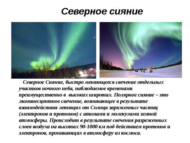 Северное Сияние, быстро меняющееся свечение отдельных участков ночного неба,...
