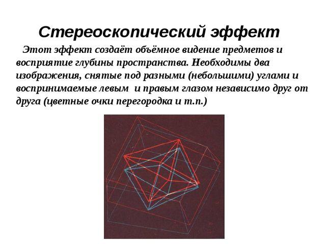 Этот эффект создаёт объёмное видение предметов и восприятие глубины простран...