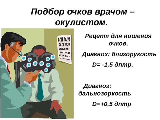 Подбор очков врачом – окулистом. Рецепт для ношения очков. Диагноз: близоруко...