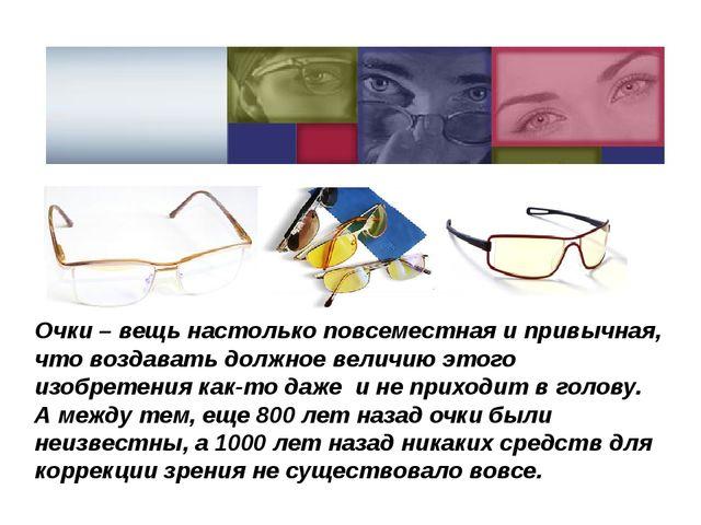 Очки– вещь настолько повсеместная ипривычная, что воздавать должное величию...