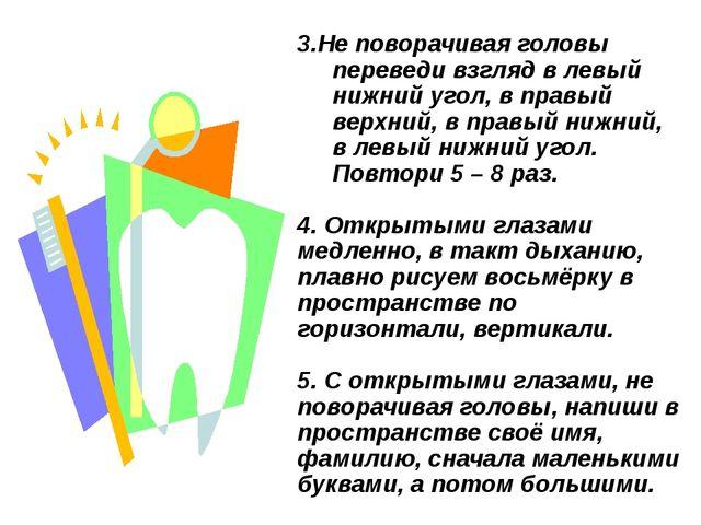 3.Не поворачивая головы переведи взгляд в левый нижний угол, в правый верхний...
