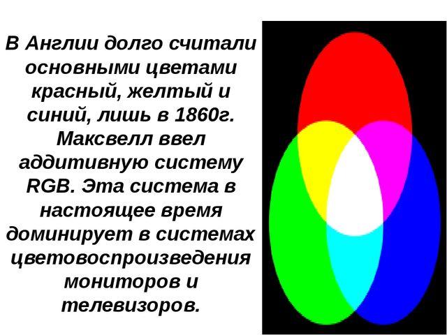 В Англии долго считали основными цветами красный, желтый и синий, лишь в 1860...