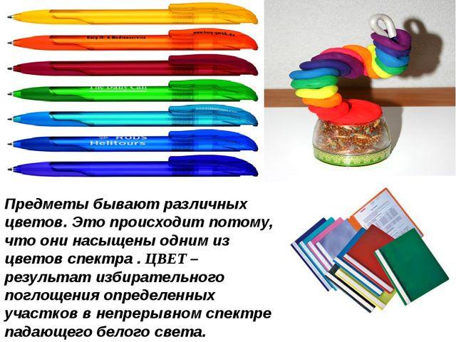 Предметы бывают различных цветов. Это происходит потому, что они насыщены одн...