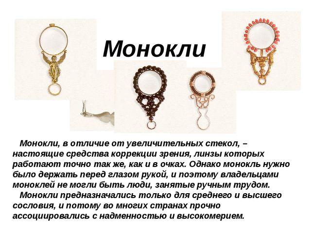 Монокли, вотличие отувеличительных стекол,– настоящие средства коррекции...