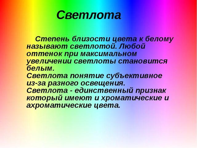 Светлота Степень близости цвета к белому называют светлотой. Любой оттенок пр...