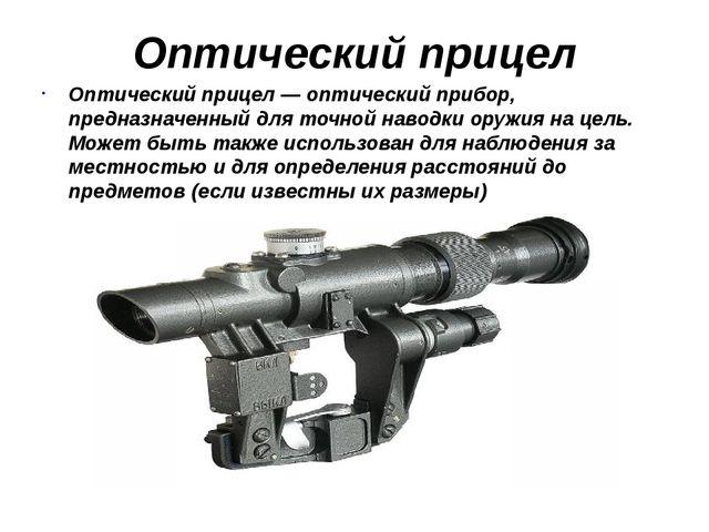 Оптический прицел Оптический прицел— оптический прибор, предназначенный для...