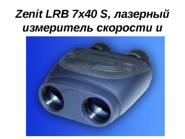 Zenit LRB 7x40 S, лазерный измеритель скорости и дальности