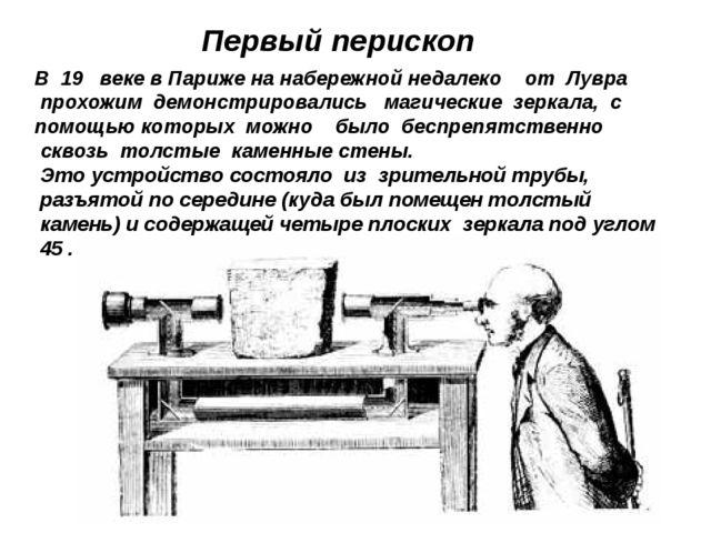 Это устройство состояло из зрительной трубы, разъятой по середине (куда был...