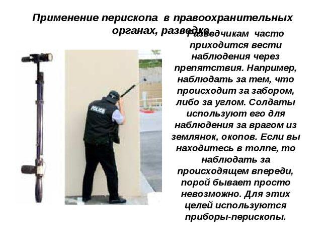 Применение перископа в правоохранительных органах, разведке. Разведчикам част...