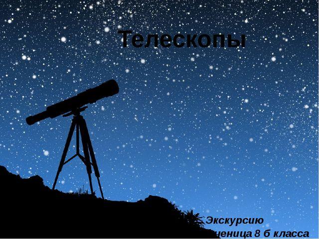 Телескопы Зал №6. Экскурсию проводит ученица 8 б класса Бойко Юлия