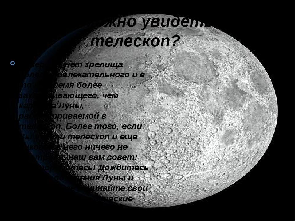 Что можно увидеть в телескоп? Наверное, нет зрелища более привлекательного и...