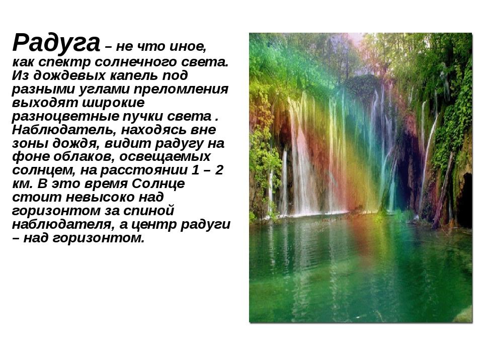 Радуга – не что иное, как спектр солнечного света. Из дождевых капель под раз...