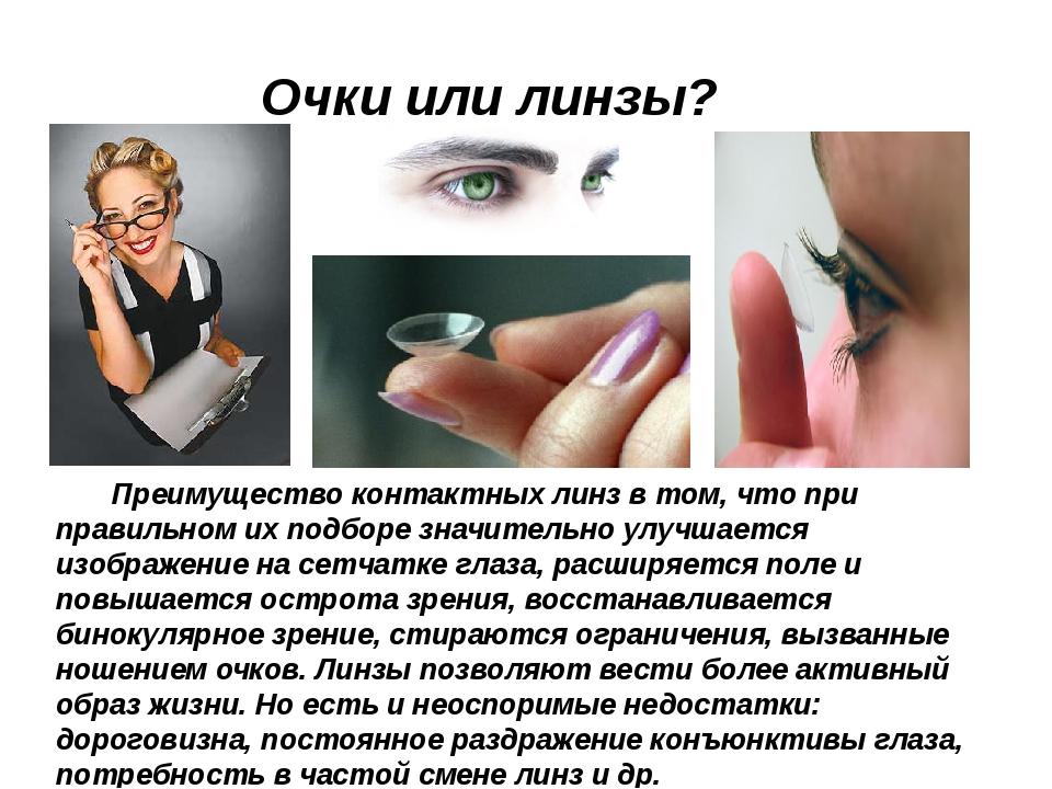 Очки или линзы? Преимущество контактных линз в том, что при правильном их под...