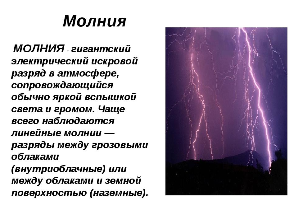 Молния МОЛНИЯ - гигантский электрический искровой разряд в атмосфере, сопрово...