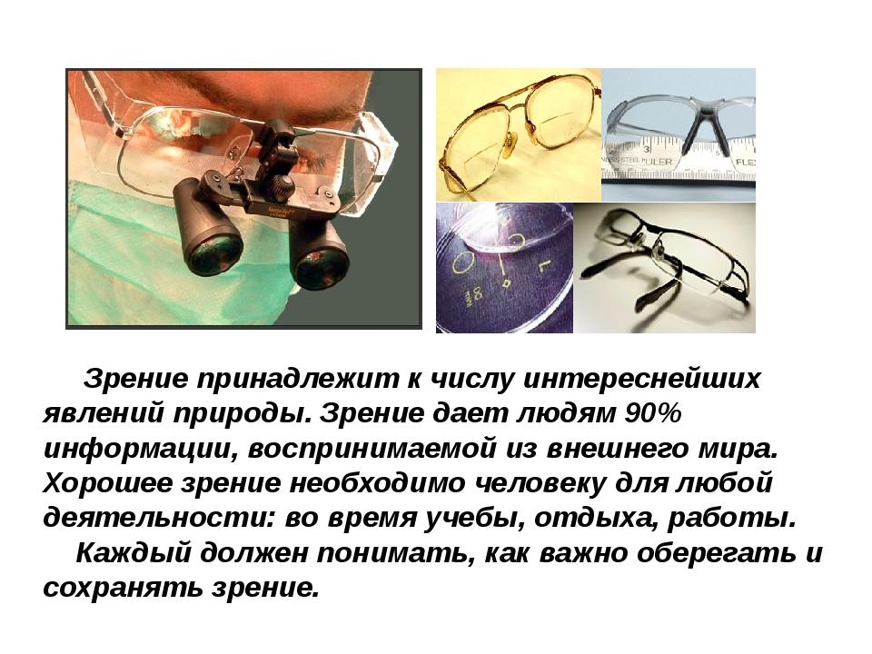 Зрение принадлежит к числу интереснейших явлений природы. Зрение дает людям...