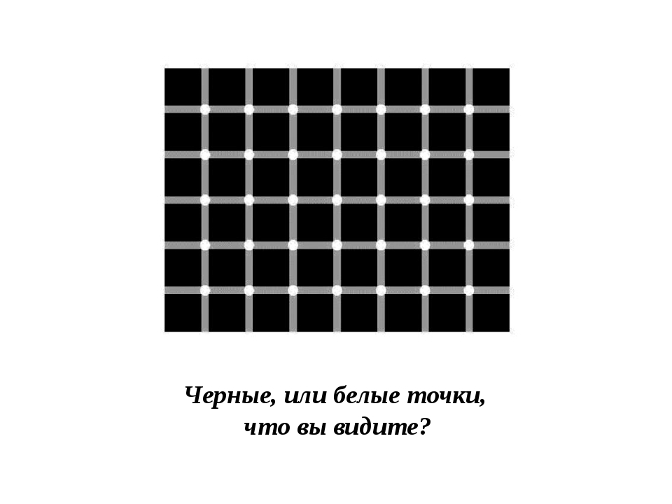 Черные, или белые точки, что вы видите? 6