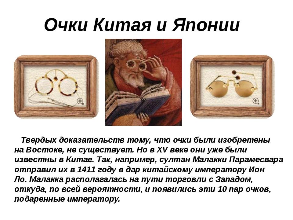 Твердых доказательств тому, что очки были изобретены наВостоке, несуществу...