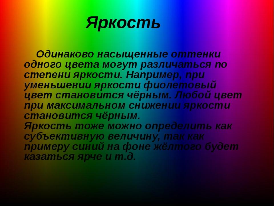 Яркость Одинаково насыщенные оттенки одного цвета могут различаться по степен...