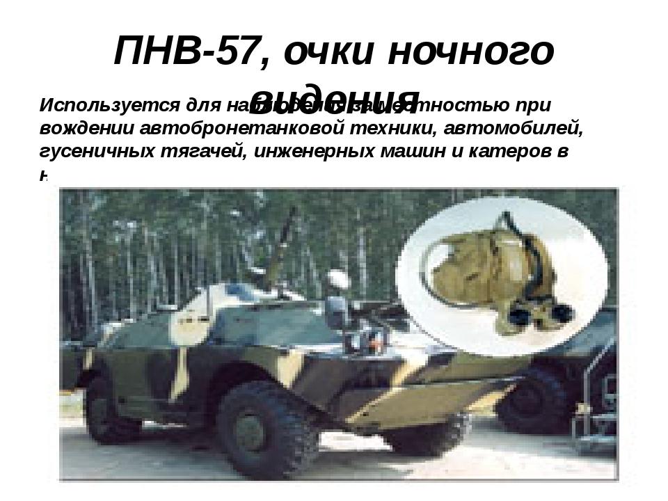 ПНВ-57, очки ночного видения Используетсядля наблюдения за местностью при во...