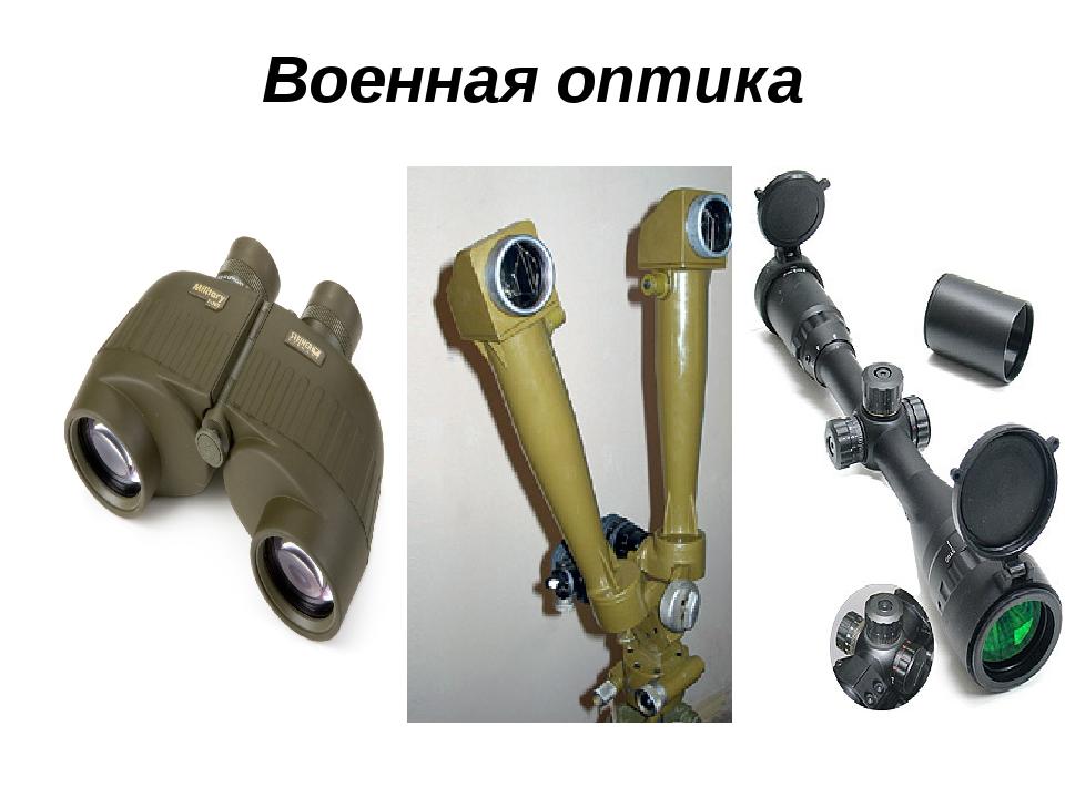 Военная оптика