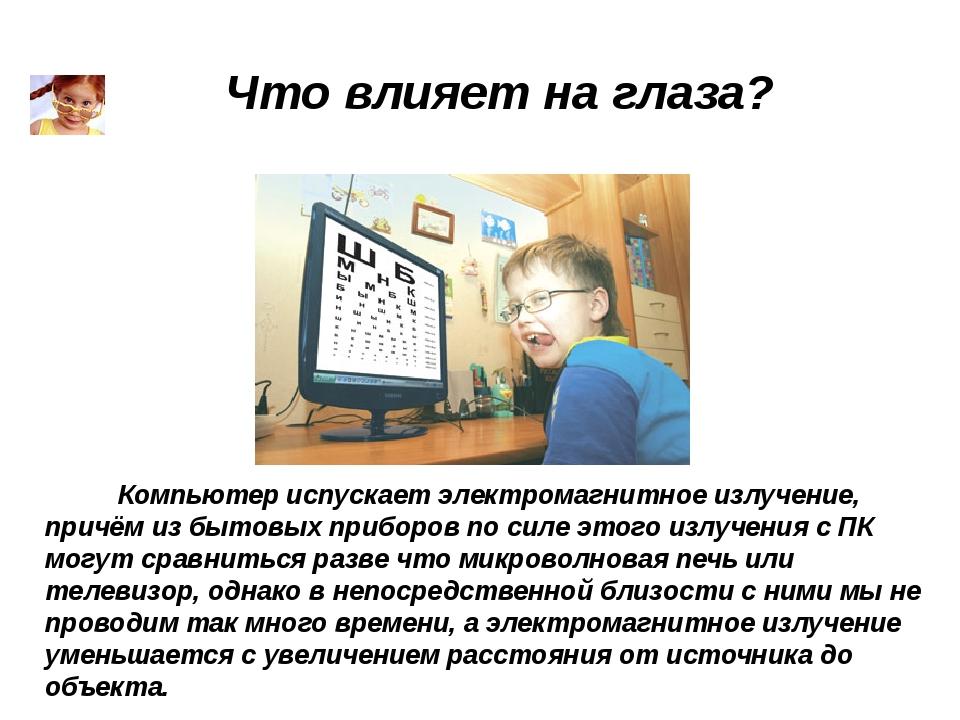 Что влияет на глаза?  Компьютер испускает электромагнитное излучение, при...