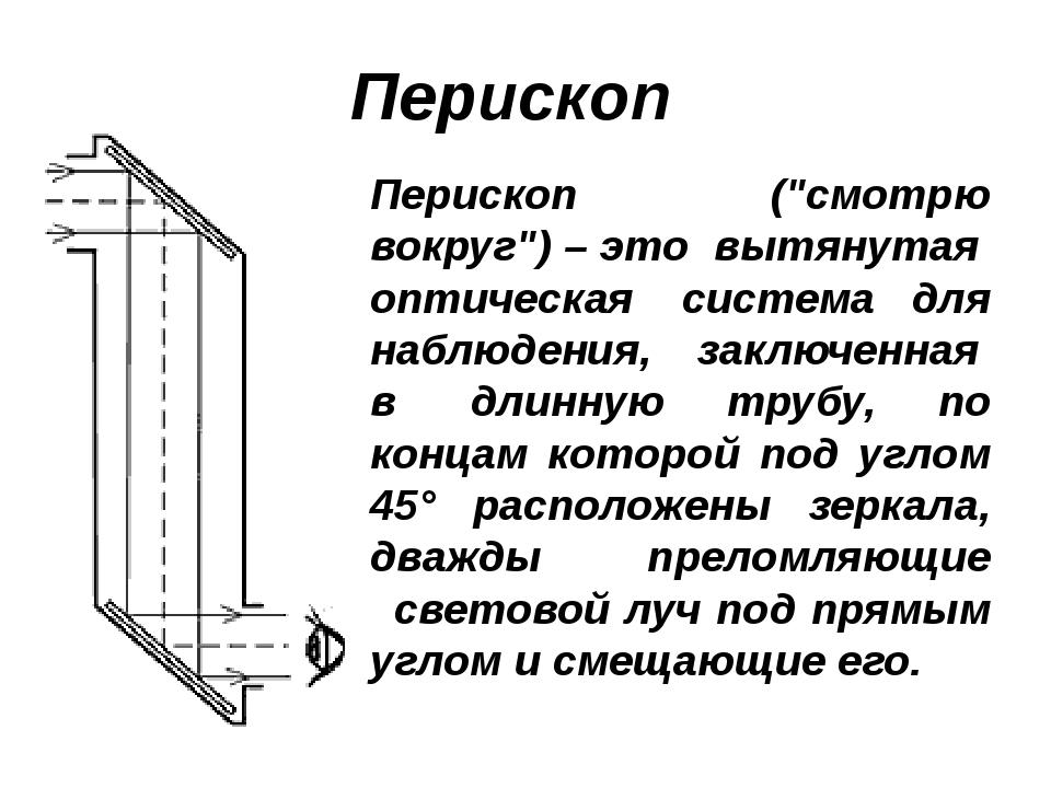 """Перископ Перископ (""""смотрю вокруг"""") – это вытянутая оптическая система для..."""