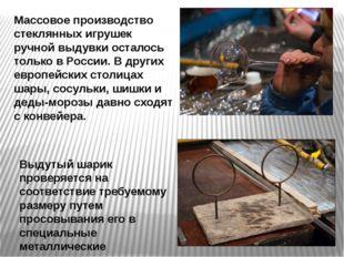 Массовое производство стеклянных игрушек ручной выдувки осталось только в Рос