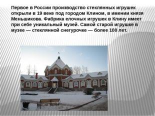 Первое в России производство стеклянных игрушек открыли в 19 веке под городом