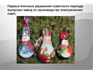 Первые ёлочные украшения советского периода выпускал завод по производству эл