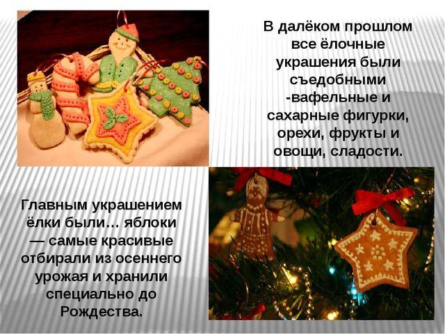 В далёком прошлом все ёлочные украшения были съедобными -вафельные и сахарные...