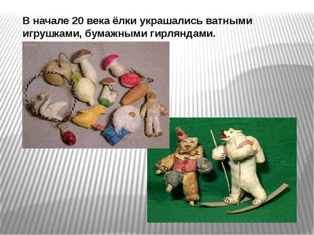 В начале 20 века ёлки украшались ватными игрушками, бумажными гирляндами.