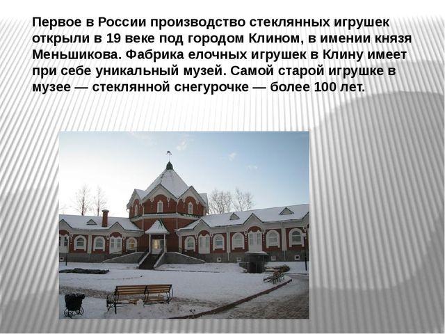 Первое в России производство стеклянных игрушек открыли в 19 веке под городом...