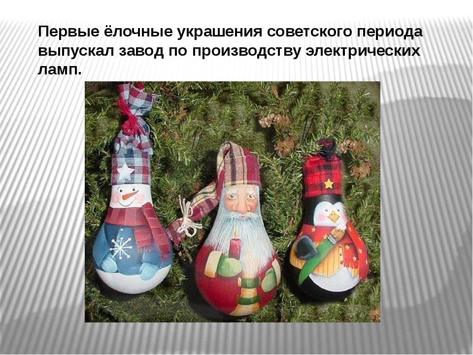 Первые ёлочные украшения советского периода выпускал завод по производству эл...